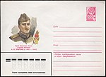 The Soviet Union 1982 Illustrated stamped envelope Lapkin 82-221(15611)face(Alexandr Prygunov).jpg