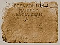 Thessaloniki-ancient inscription.jpg