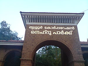 Nehru Park, Thrissur - Image: Thrissur Corporation Nehru Park