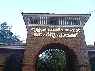 Nehru Park, Thrissur