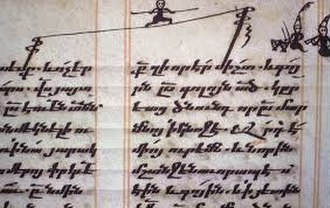 Tightrope walking - Tightrope walking, Armenian manuscript, 1688