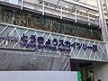 Tokyo Skytree Station 20140306.JPG