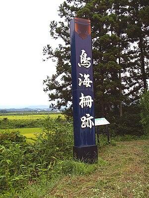 Tonomi Palisade Site - Image: Tonomi Palisade Marker