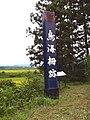 Tonomi Palisade Marker.jpg