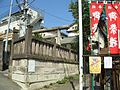 Toyosaka Inari Shrine (豊坂稲荷神社) and Sengen Shrine (浅間神社) - panoramio.jpg