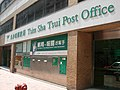 Tsim Sha Tsui Post Office.JPG
