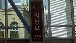 Uijeongbu Station (U Line) - Image: U112 LRT Uijeongbu 12