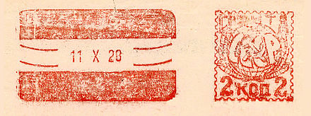 USSR stamp type A1.jpg
