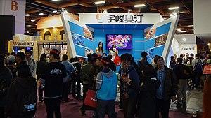 UserJoy Technology - Userjoy Technology booth, Taipei Game Show 2017