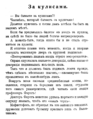 V.M. Doroshevich-Collection of Works. Volume VIII. Stage-22.png