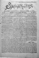 Vidrodzhennia 1918 048.pdf