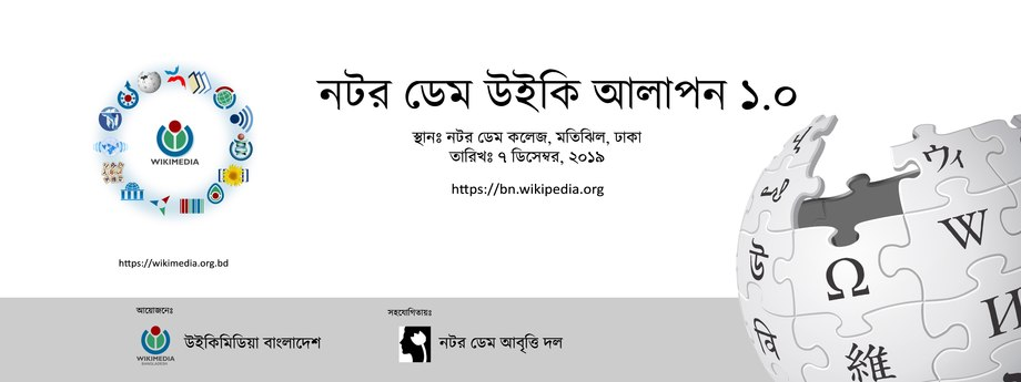 Wall banner for Notre Dame Wiki Alapon 1.0 at Notre Dame College, Dhaka, November-December 2019.pdf