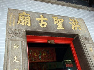 Hung Shing Temple, Wan Chai - Portal
