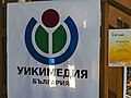 Wikimedia Bulgaria sign and banner in community village at Wikimania 2016.jpg