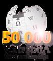 Wikipedia-logo-lv-50K.png