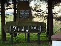 Wola Sękowa - pomnik ku czci Adama Didura-1.jpg