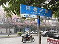 Xinhui 新會 同德3路 Tongde 3Lu sign near 中心南路 Zhongxin Nanlu.JPG