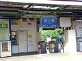 Yamanomachi station (4467218148).jpg