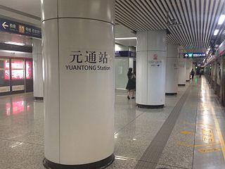 Yuantong station Nanjing Metro interchange station