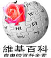 Zh-Wiki 2005 St. Valentine's Day logo.png