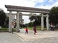 Zhongshan Art Park main entrance 20181013.jpg
