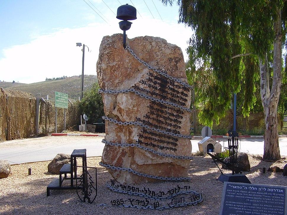 """""""Safari"""" Memorial in Metula, Israel"""
