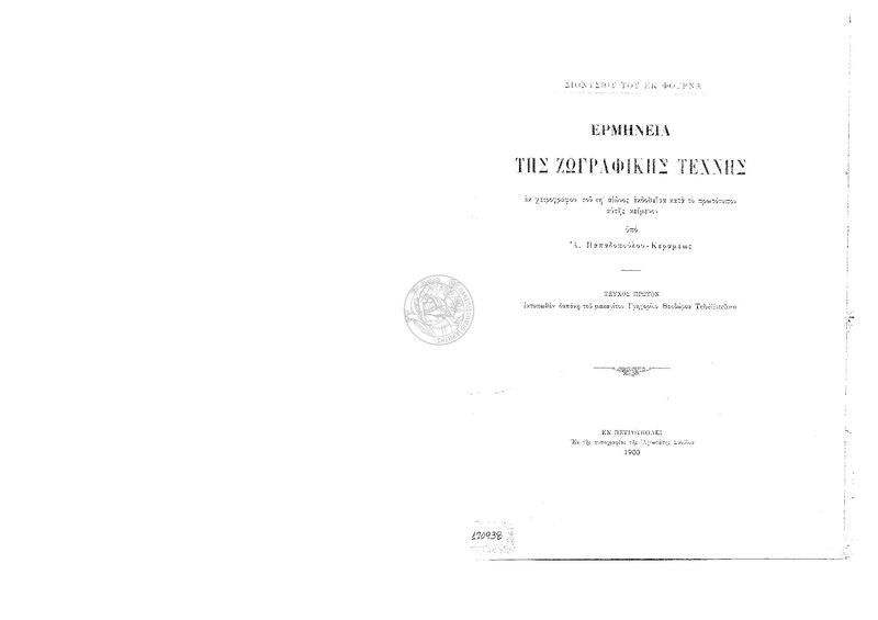 File:Διονυσίου του εκ Φουρνά Ερμηνεία της ζωγραφικής τέχνης.pdf