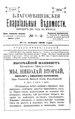 Благовещенские епархиальные ведомости. 1906. №01-24.pdf