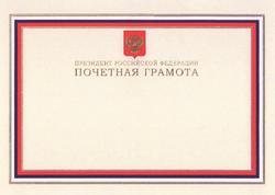 Бланк Почётной грамоты Президента России 1.png