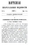 Вятские епархиальные ведомости. 1869. №09 (офиц.).pdf
