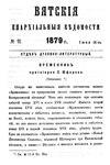 Вятские епархиальные ведомости. 1879. №12 (дух.-лит.).pdf