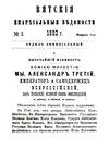 Вятские епархиальные ведомости. 1882. №03 (офиц.).pdf