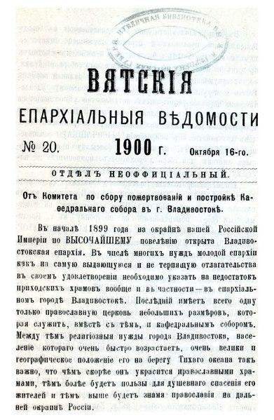 File:Вятские епархиальные ведомости. 1900. №20 (неофиц.).pdf