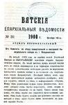 Вятские епархиальные ведомости. 1900. №20 (неофиц.).pdf