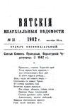 Вятские епархиальные ведомости. 1902. №18 (неофиц.).pdf