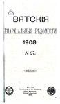 Вятские епархиальные ведомости. 1908. №27 (офиц.).pdf