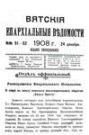 Вятские епархиальные ведомости. 1908. №51-52 (офиц.).pdf