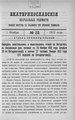 Екатеринославские епархиальные ведомости Отдел неофициальный N 31 (1 ноября 1912 г).pdf