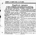 Заседание 30 января Рижский процесс Известия 31 января 1946 года.jpg
