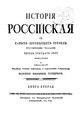 История российская с самых древнейших времен Книга 2 1773 -rsl01004091102-.pdf