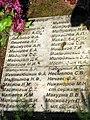Кобона, воинский мемориал, плиты33.jpg