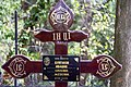 Крест на могиле сына философа о. Сергея Николаевича Булгакова (1871-1944) Ивашечка.jpg