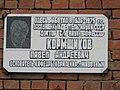 Мемориальная доска на здании корпуса УГАВМ.jpg