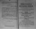 Нижегородские епархиальные ведомости. 1892. №16.pdf