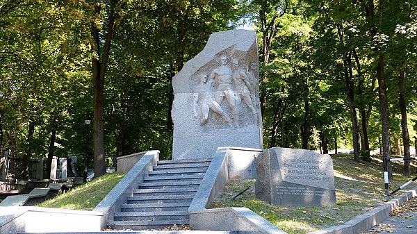 Пам'ятник футболістам київського «Динамо» — учасникам легендарного «Матчу смерті» в роки Великої Вітчизняної війни, © Микола Виноградов, CC-BY-SA 4.0