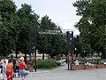 Парк (1153626294).jpg
