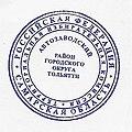 Печать ТИК Автозаводского района Тольятти.jpeg