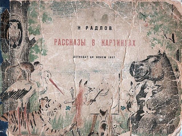 Обложка книги Н. Радлова с текстами Д. Хармса, Н. Гернет и Н. Дилакторской