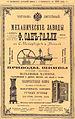 Реклама заводов Сан-Галли, 1896.jpg