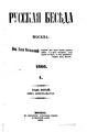 Русская беседа 1860 Книга 19.pdf
